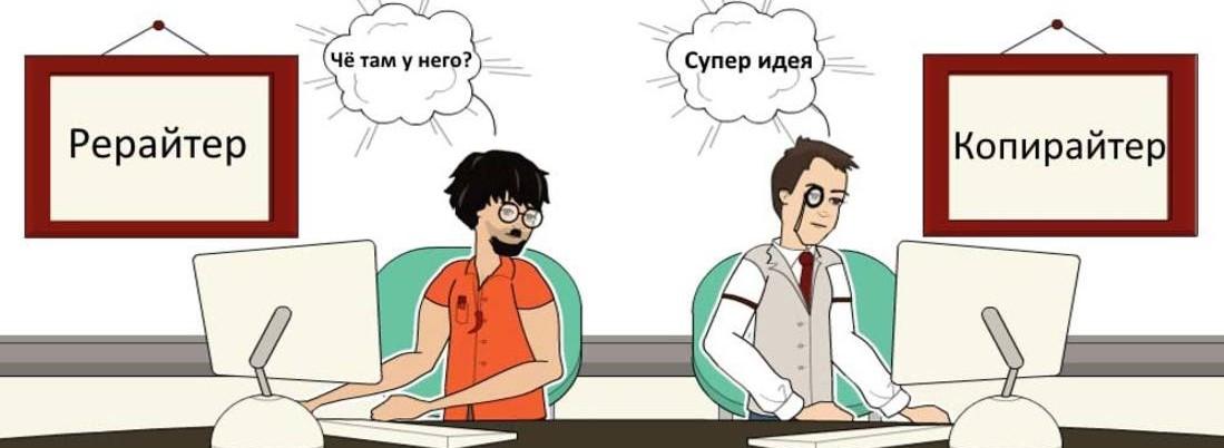 Работа копирайтер рерайтер удаленно украина удаленная работа в армавире